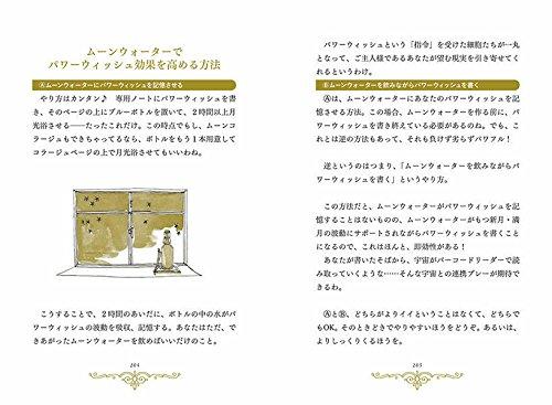 新月・満月のパワーウィッシュ Keiko的 宇宙にエコヒイキされる願いの書き方