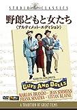 野郎どもと女たち (アルティメット・エディション) [DVD]