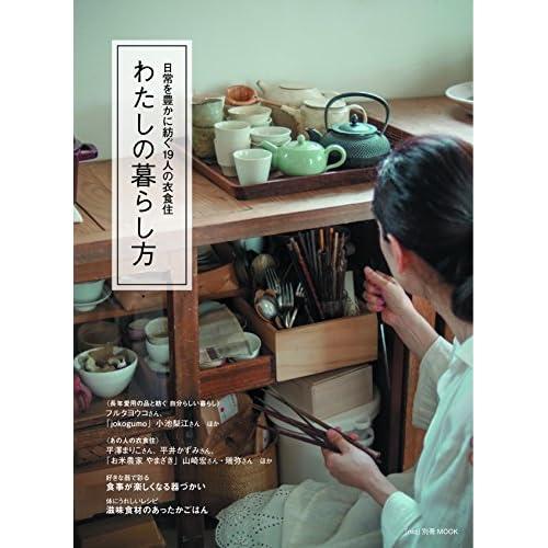 わたしの暮らし方―『nid』別冊MOOK― (Musashi Mook)