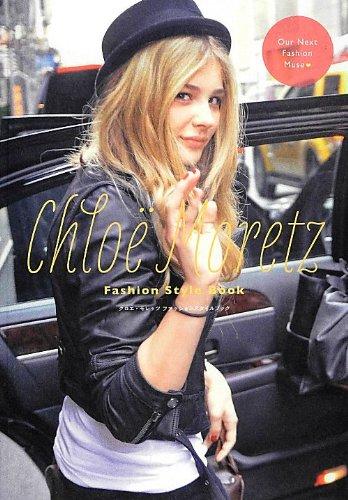 Chloë Moretz Style Book (MARBLE BOOKS)