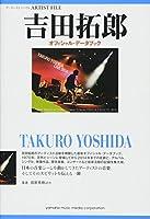 アーティストファイル 吉田拓郎 オフィシャル・データブック