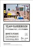 美術手帖2013年6月号増刊 YCAM GUIDEBOOK 山口情報芸術センター[YCAM] アートと社会をつなぐ、メディアの実験場