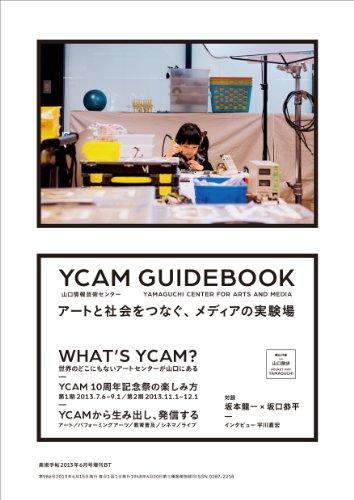 美術手帖2013年6月号増刊 YCAM GUIDEBOOK 山口情報芸術センター[YCAM] アートと社会をつなぐ、メディアの実験場の詳細を見る
