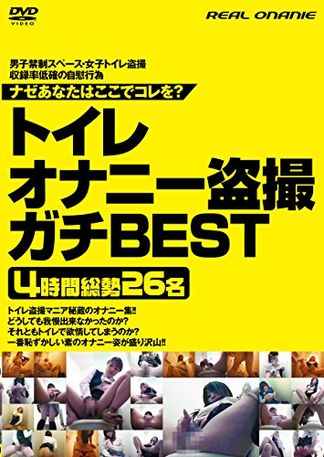 トイレオナニー盗撮ガチBEST [DVD]