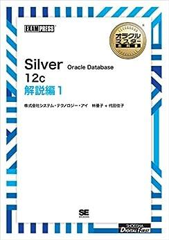 [林優子, 代田佳子]の[ワイド版]オラクルマスター教科書 Silver Oracle Database 12c 解説編1
