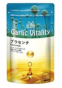 【健康家族】ガーリックバイタリティ<プラセンタ>62粒入(475mg×62粒)低臭加工にんにく使用