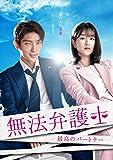 [DVD]無法弁護士~最高のパートナー DVD-BOX1