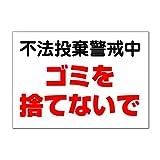 【注意/看板】 不法投棄 警戒中 ゴミを捨てないで 長期利用可能 05 (A3サイズ)
