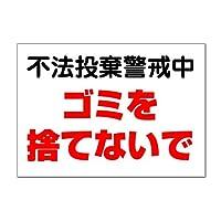 【注意/看板】 不法投棄 警戒中 ゴミを捨てないで 長期利用可能 05 (B2サイズ)