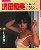 沢田和美フォト&エッセイ―女の子だけのテイッシュペーパー (スコラFantasy books)