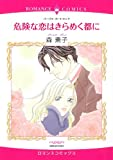 危険な恋はきらめく都に (エメラルドコミックス ロマンスコミックス)