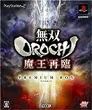 「無双OROCHI 魔王再臨 プレミアムBOX」の画像