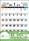 B3神宮館カレンダー 2021 ([カレンダー])