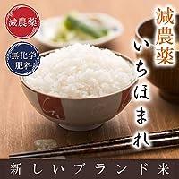 いちほまれ 減農薬・無化学肥料栽培 30年福井県産 2kg