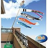 [キング印]鯉のぼり 玄関?ベランダ用[スタンドセット](水袋)ポールフルセット[1.5m鯉3匹]【瑞宝(ずいほう)撥水】[五色吹流][撥水加工][日本の伝統文化][こいのぼり]