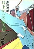 昼下がりの恋人達 (角川文庫)