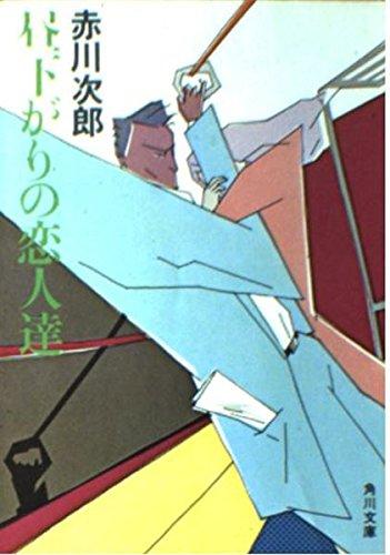 昼下がりの恋人達 (角川文庫)の詳細を見る