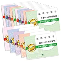 淑徳中学校2ヶ月対策合格セット(15冊)