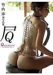 竹内渉 ファースト写真集 『 Queen・hip・rose …… しり染めし頃に …… 』