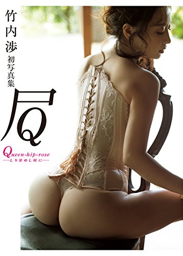 竹内渉 ファースト写真集 『 Queen・hip・rose ...