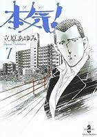 本気! 7 (秋田文庫 57-7)