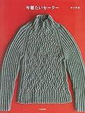 今着たいセーター