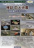 DVD/カラー/20分/2014年 検証 巨大地震 -活断層のメカニズム-
