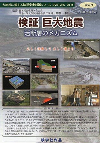 DVD/カラー/20分/2014年 検証 巨大地震 -活断層...