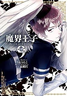 魔界王子devils and realist: 9 (ZERO-SUMコミックス)