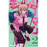 チェンソーマン 2 (ジャンプコミックス)
