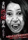 実録恐怖動画 ~怨霊~[DVD]