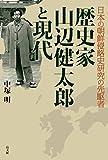 日本の朝鮮侵略史研究の先駆者 歴史家山辺健太郎と現代