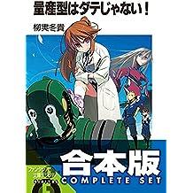 【合本版】量産型はダテじゃない! 全5巻 (富士見ファンタジア文庫)