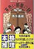 茶色い部屋の謎 (光文社文庫)