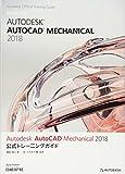Autodesk AutoCAD Mechanical 2018公式トレーニングガイド