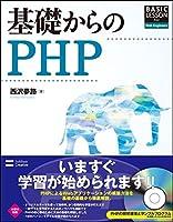 基礎からのPHP (基礎からシリーズ)