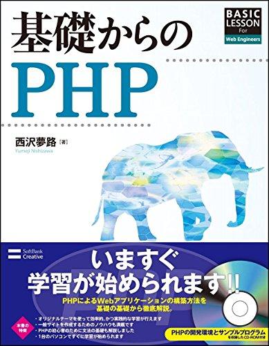 基礎からのPHP (基礎からシリーズ)の詳細を見る