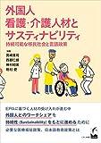 外国人看護・介護人材とサスティナビリティ ―持続可能な移民社会と言語政策