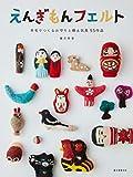 えんぎもんフェルト: 羊毛でつくるお守りと郷土玩具 55作品