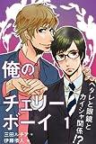 俺のチェリーボーイ~ヘタレと眼鏡とカイシャ関係!? 1 (肌恋BL(コミックノベル))