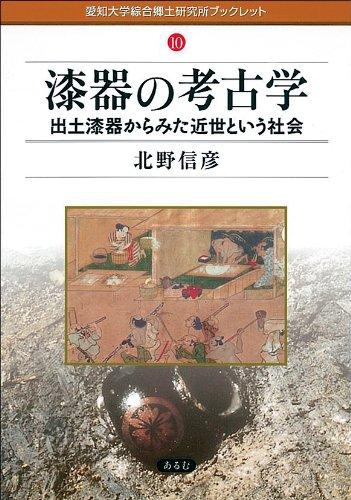 漆器の考古学―出土漆器からみた近世という社会 (愛知大学綜合郷土研究所ブックレット (10))