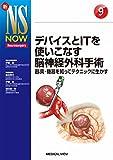 デバイスとITを使いこなす脳神経外科手術-器具・機器を知ってテクニックに生かす (新NS NOW 9)