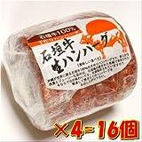 石垣牛100%ハンバーグ 16個 冷凍
