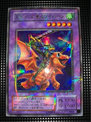遊戯王 ドラゴンに乗るワイバーン ウルパラ 日本語版