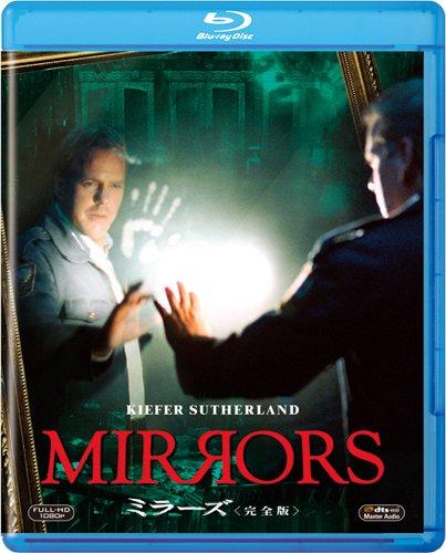 ミラーズ <完全版> [Blu-ray]