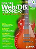 ゼロから学ぶWeb/DBプログラミング −プロフェッショナルなサイトを作りたい!