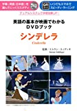 【DVD付】英語の基本が映画でわかるDVDブック『シンデレラ』
