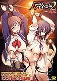 人間牧場編2 (アンリアルコミックス 133)