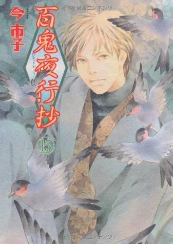 百鬼夜行抄 15 (眠れぬ夜の奇妙な話コミックス)の詳細を見る