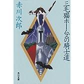 三毛猫ホームズの騎士道 (角川文庫)